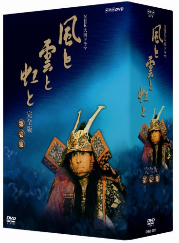 NHK大河ドラマ 風と雲と虹と 完全版 第壱集 [DVD]