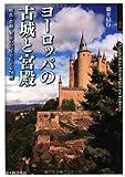 ヨーロッパの古城と宮殿 (ビジュアル選書)