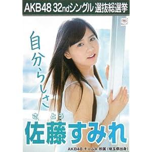 AKB48 公式生写真 32ndシングル 選抜総選挙 さよならクロール 劇場盤 【佐藤すみれ】