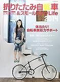 折りたたみ自転車&スモールバイクLife2014 (タツミムック)
