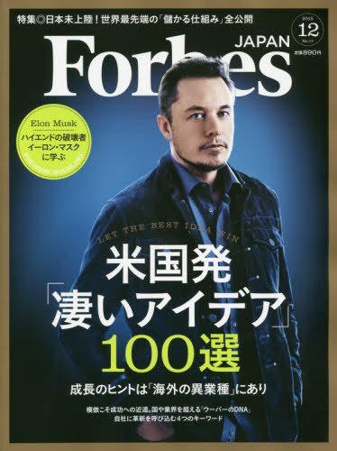 Forbes JAPAN(フォーブスジャパン) 2015年 12 月号