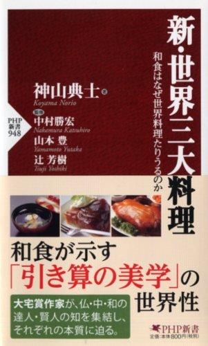 新・世界三大料理 (PHP新書)