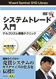 DVD システムトレード入門 ~アルゴリズム構築テクニック~
