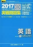 大学入試センター試験実戦問題集英語(リスニング) 2017 (大学入試完全対策シリーズ)