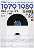 レコード・コレクターズ増刊 日本ロック&ポップス・アルバム名鑑1979~1989