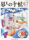 暮しの手帖 2013年 12月号 [雑誌]