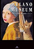 MELANO MUSEUM��������˥�����ǭ��̾�襳�쥯����� (TH ART SERIES)