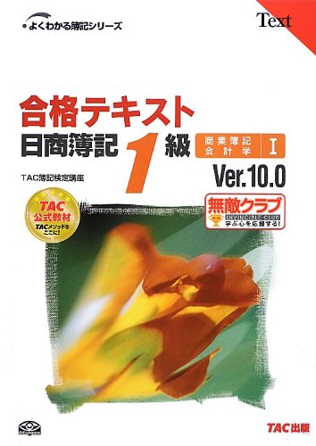 合格テキスト 日商簿記1級 商業簿記・会計学〈1〉 Ver.10.0 (よくわかる簿記シリーズ)