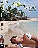 楽園のLOVERS [DVD]