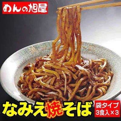 なみえ焼そば<秘伝ソース付>(3食入/袋)×3袋【計9食】