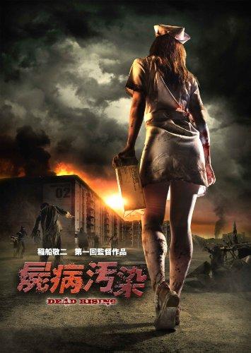 屍病汚染 DEAD RISING [DVD]