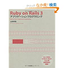 Ruby on Rails 3 �A�v���P�[�V�����v���O���~���O