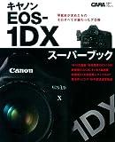キヤノンEOS-1DXスーパーブック (学研カメラムック)