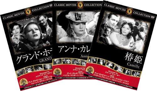 999名作映画DVD3枚パック 008 椿姫/アンナ・カレニナ/グランド・ホテル 【DVD】FRTP-008