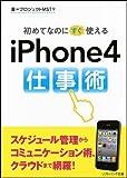 初めてなのにすぐ使えるiPhone4仕事術 (ソフトバンク文庫)