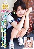 PureMoeMix 武藤つぐみ [DVD]