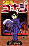 名探偵コナン(26) (少年サンデーコミックス)