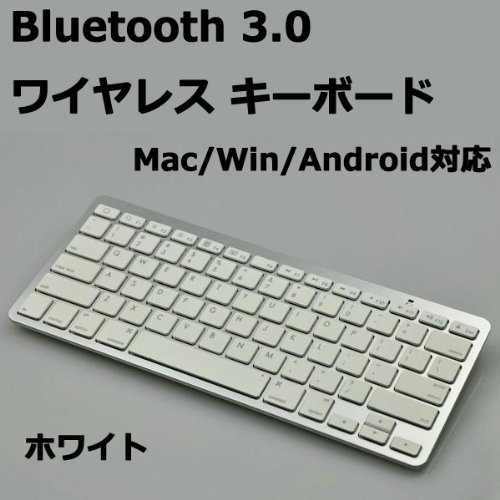 SP-MART(オリジナル)Bluetooth 3.0 ワイヤレスキーボード ホワイト 全iPad/iPad mini/iPhone対応(iPad Mini / iPad / Nexus 7 / Galaxy Tab / その他のタブレットで使用可能) 新しいiPad3/iPad2/iPad mini/iPhone5 4S/iMac用ワイヤレス ブルートゥースキーボード ホワイト Bluetooth keyboard シルバーカラー esd3003_04