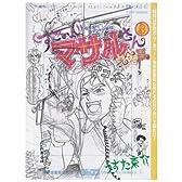 すごいよ!!マサルさんウ元ハ王版 3―セクシーコマンドー外伝 (ジャンプコミックス)