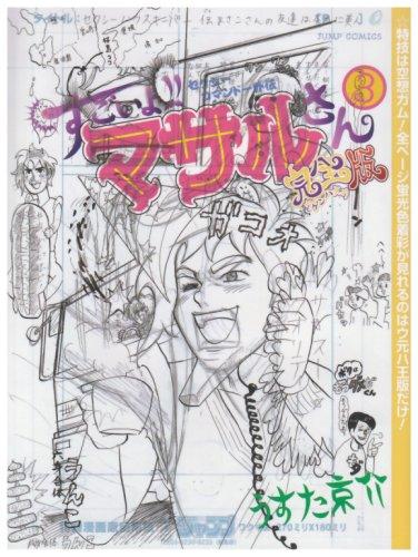 すごいよ!!マサルさん ウ元ハ王版 3 セクシーコマンドー外伝 (ジャンプコミックス)