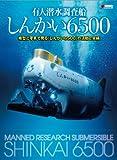 有人潜水調査船「しんかい6500」 模型と写真で見る「しんかい6500」の活動と実績
