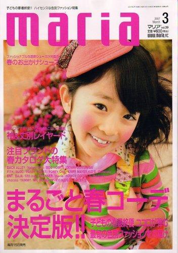 maria (マリア) 2007年 03月号 [雑誌]