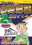20日で合格る!日商簿記2級最速マスター 商業簿記 第4版 (…