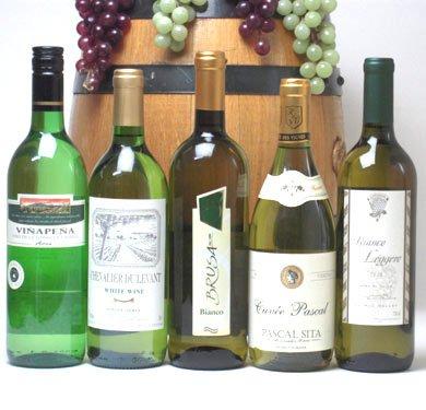 円高還元セール!高品質豪華ワインセット★高品質ワイン(白5本)750ml×5本