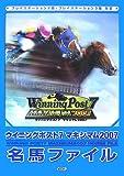 ウイニングポスト7マキシマム2007名馬ファイル