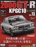 週刊NISSANスカイライン2000GT-R KPGC10(73) 2016年 10/26 号 [雑誌]