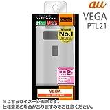 レイ・アウト au VEGA PTL21用 ハードコーティング・シェルジャケット/クリアRT-PTL21C3/C