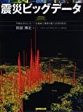 震災ビッグデータ―可視化された〈3・11の真実〉〈復興の鍵〉〈次世代防災〉