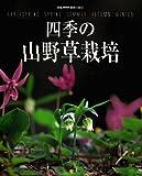四季の山野草栽培 (別冊NHK趣味の園芸)