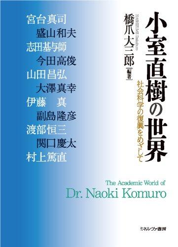 小室直樹の世界 = The Academic World of Dr.Naoki Komuro