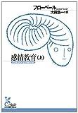 感情教育(上) (古典新訳文庫)