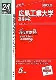 広島工業大学高等学校 平成24年度受験用 赤本313 (高校別入試対策シリーズ)
