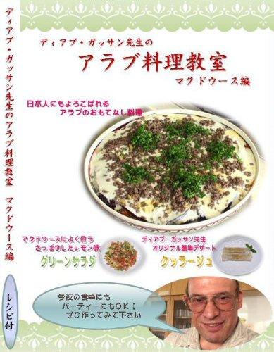 ディアブ・ガッサン先生のアラブ料理教室 マクドウース編 [DVD]