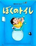 ぼくのトイレ (PHPわたしのえほん)