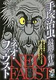 ネオ・ファウスト (SAN-EI MOOK 手塚治虫セレクション)