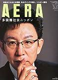 AERA (アエラ) 2014年 7/14号 [雑誌]