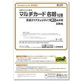 【Amazon.co.jp限定】 エーワン マルチカード名刺両面厚口 51861タイプ 150枚分