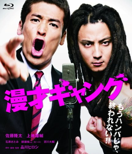 Manzai banda estándar / edición [Blu-ray]