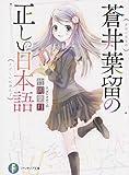 蒼井葉留の正しい日本語 / 竹岡 葉月 のシリーズ情報を見る
