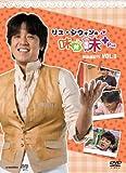 リュ・シウォンの味対味Plus Vol.3 韓国麺紀行 [DVD]