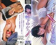 セクシーバイオレンス  [VHS]