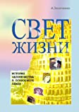img - for Svet Zhizni: Istoriya Chelovechestva V Psikhosfere Zemli (Russian Edition) book / textbook / text book