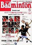 Badminton MAGAZINE (バドミントン・マガジン) 2012年 06月号 [雑誌]