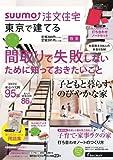 SUUMO注文住宅 東京で建てる 2014年春夏号
