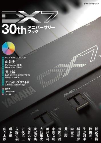 DX7 30thアニバーサリーブック (ヤマハムックシリーズ)