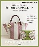 NHK「すてきにハンドメイド」セレクション すぐ縫って すぐ持ちたい!  毎日使えるバッグ&ポーチ (生活実用シリーズ)